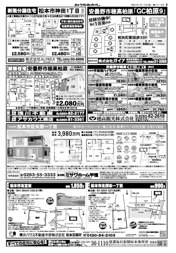 210115-3のサムネイル