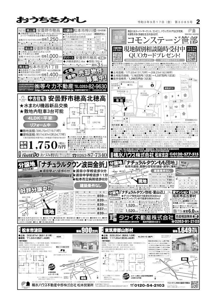 210917-2のサムネイル